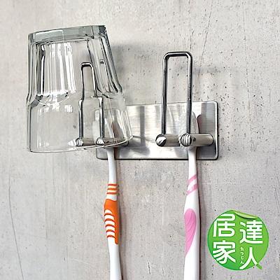居家達人 強力耐重304不鏽鋼掛勾-牙刷杯架