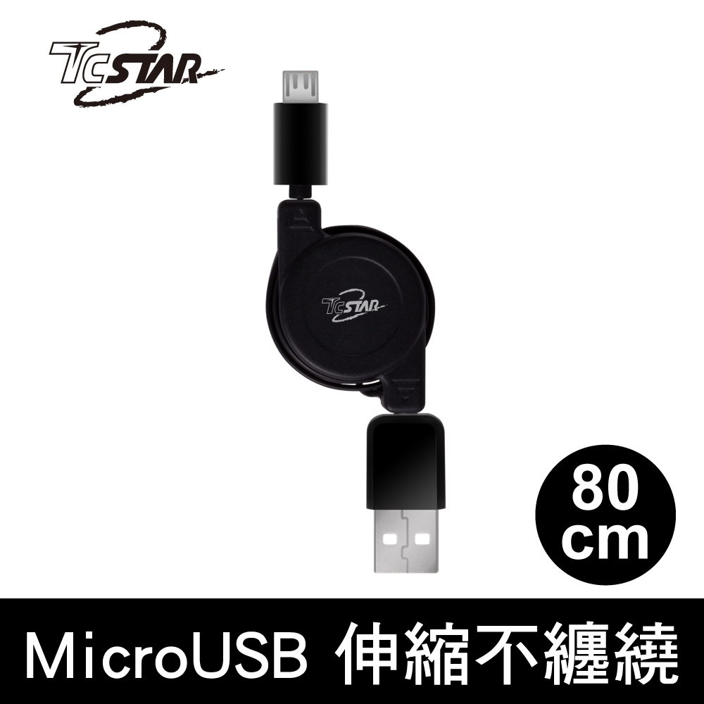 TCSTAR MicroUSB伸縮充電傳輸線 TCW-U9080BK