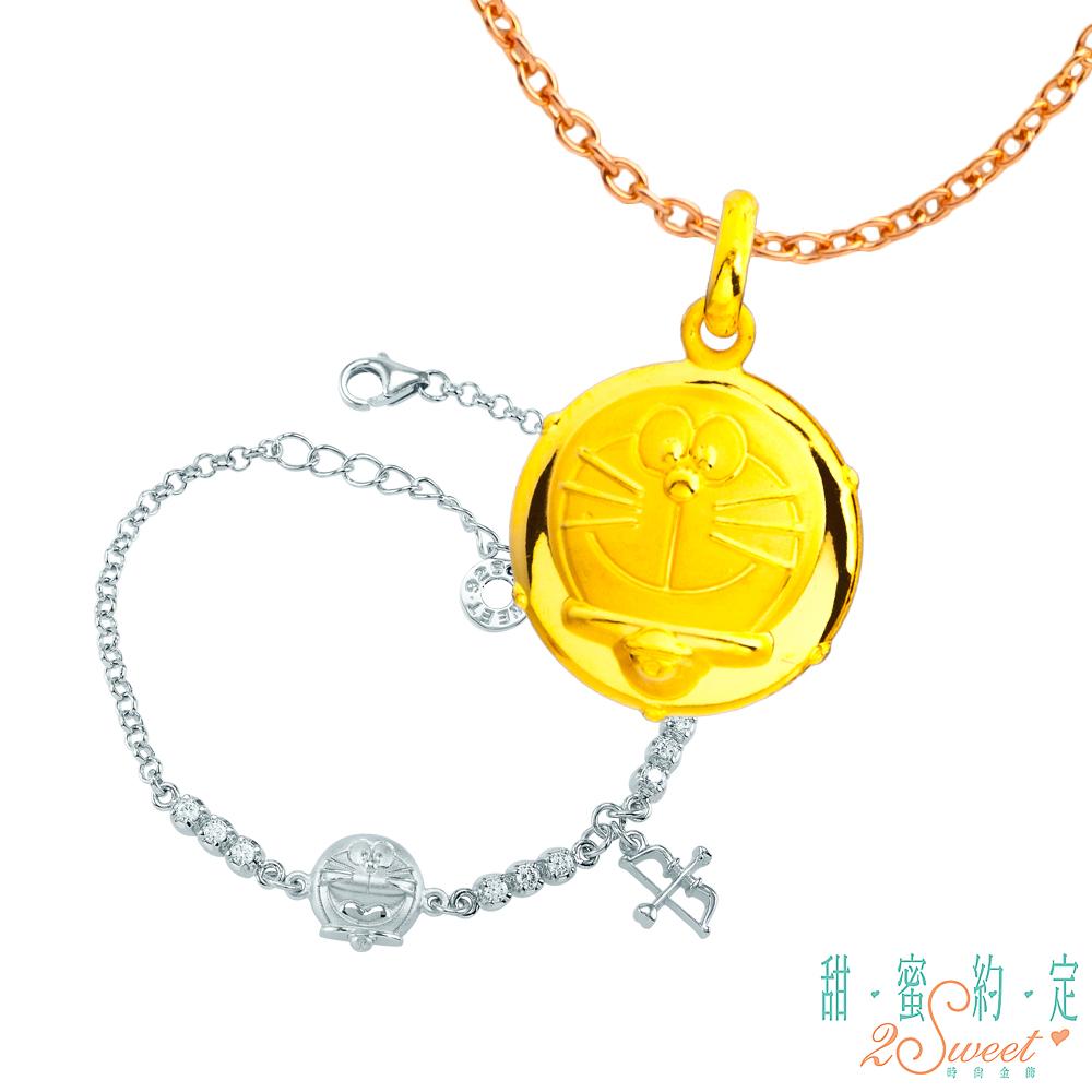 甜蜜約定 Doraemon 單純美好哆啦A夢黃金墜子+星光愛神純銀手鍊