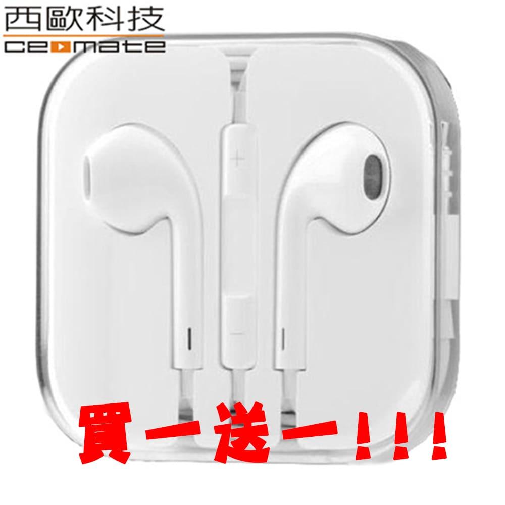 iPhone 時尚立體聲線控麥克風耳機 CME-EP01(2入組)