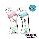 【PUKU】倍特曲線玻璃奶瓶240ml