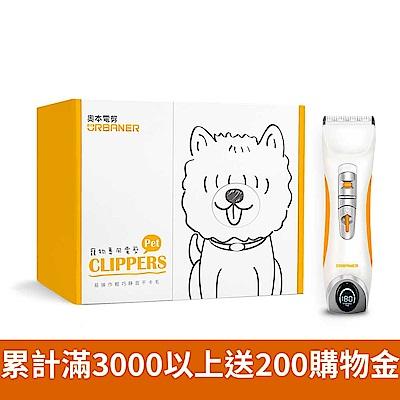 URBANER 奧本 專業全身用寵物電剪(台灣製造) MB-066