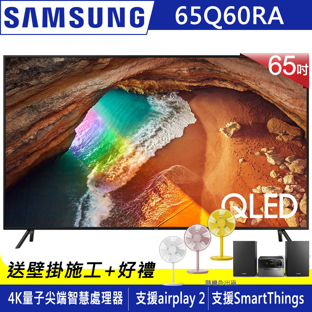 SAMSUNG三星 65吋 4K QLED量子液晶電視 QA65Q60RAWXZW