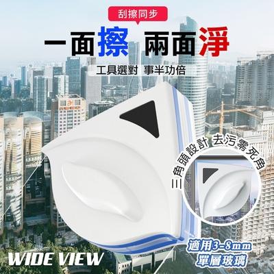 WIDE VIEW 3-8MM磁吸玻璃清潔擦窗器(HH6801-0)