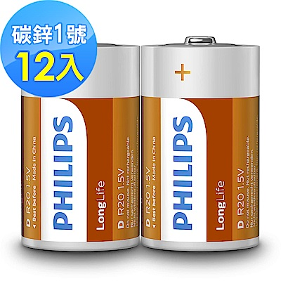 【PHILIPS飛利浦】1號碳鋅電池 ( 12顆 )