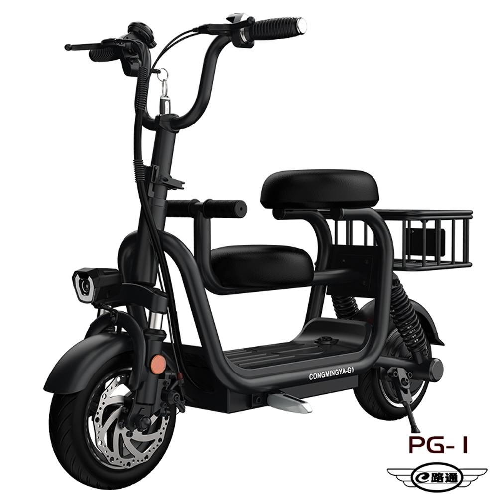 【e路通】PG-1 寵兒 48V 高碳鋼 鋰電 10AH 親子 LED燈 摺疊電動車