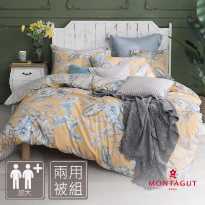 MONTAGUT-櫻草色雨林-100%純棉-兩用被床包組(加大)