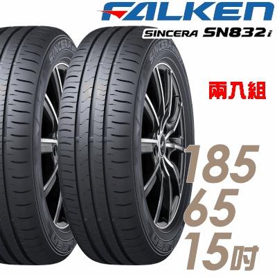 【飛隼】SINCERA SN832i 環保節能輪胎_二入組_185/65/15