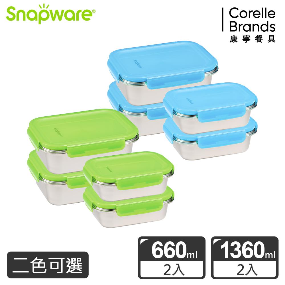 康寧 SNAPWARE 316不鏽鋼保鮮盒 4入組 D02