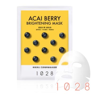 1028 時刻淨白 巴西莓果維他命面膜(1入)