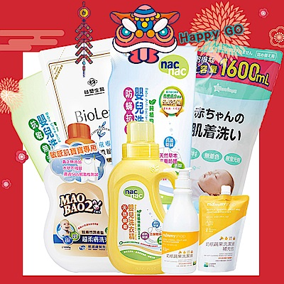 【鼠年限定】聯合品牌福氣寶寶衣物洗衣精福氣箱(nac/毛寶/黃金盾/媽咪小站)