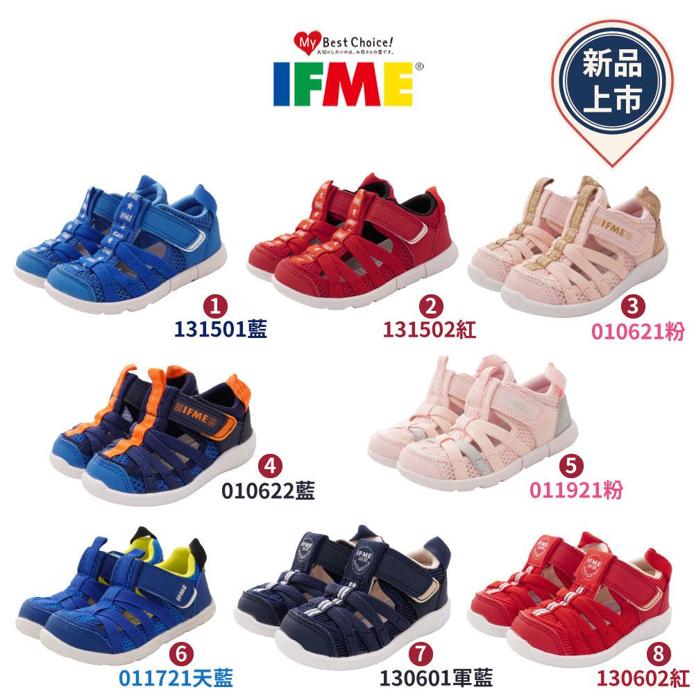 單日下殺!新品任選★日本IFME機能童鞋-水涼鞋8款任選(新品限量)