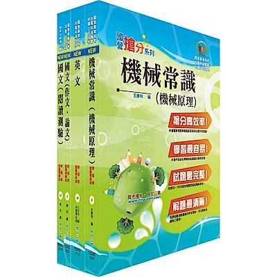 108年漢翔公司招考員級(生產製造)套書(贈題庫網帳號、雲端課程)