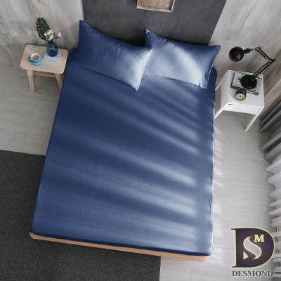 岱思夢 台灣製 加大 素色床包枕套組 日系無印風 柔絲棉 深藍