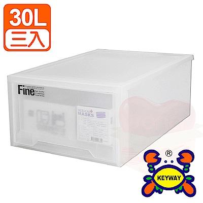 [KEYWAY]83抽屜整理箱30L(三入組)