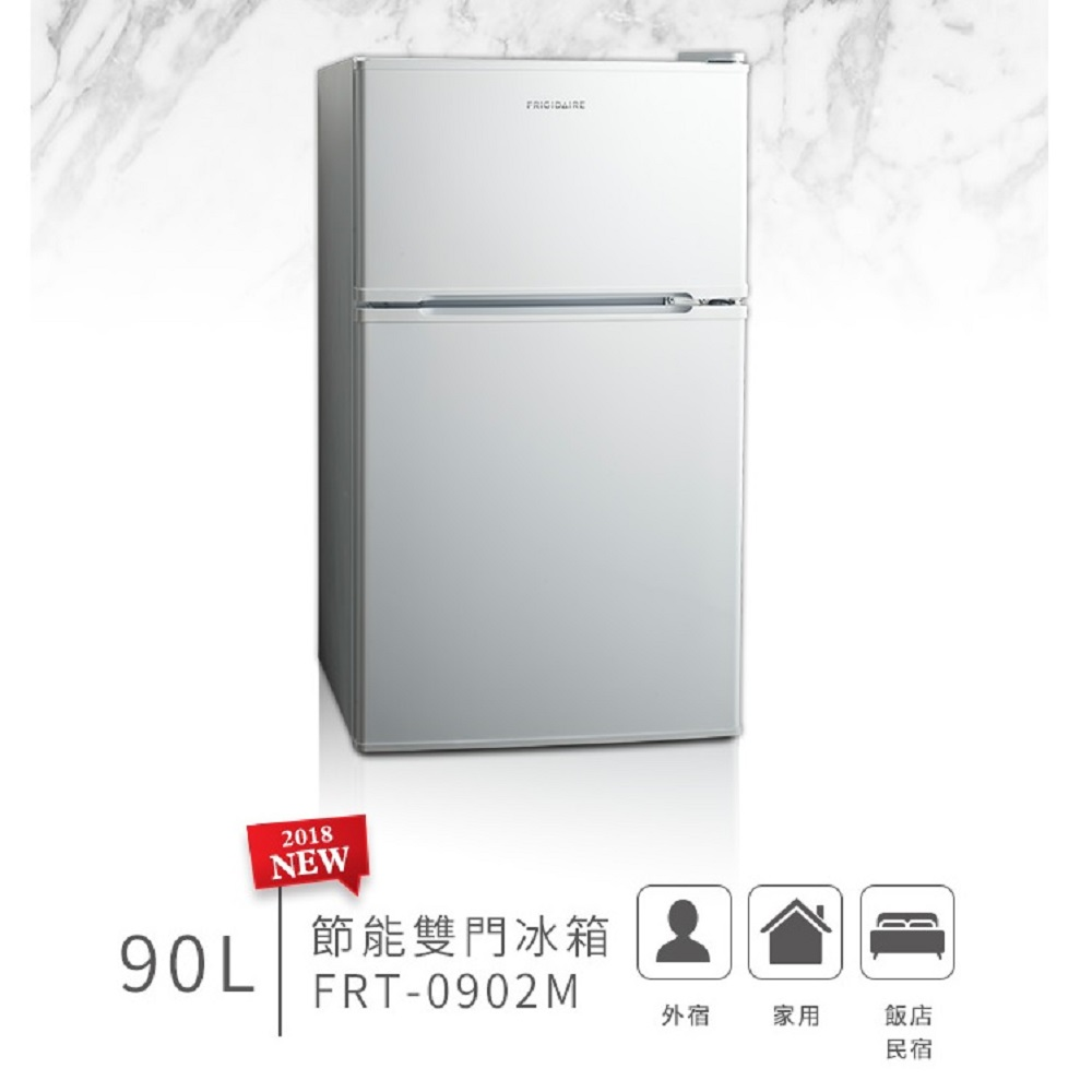 Frigidaire富及第 90L 1級定頻2門電冰箱 FRT-0902M