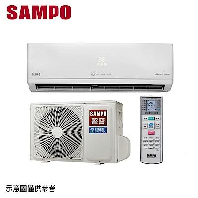 SAMPO聲寶 7-9坪變頻分離式冷暖冷氣AU-PC50DC1/AM-PC50DC1