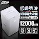德國JJPRO 5-7坪 12000BTU WIFI智能冷暖移動式冷氣 JPP09 product thumbnail 1