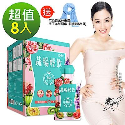 鍾麗緹代言-蔬暢輕飲 8盒組(10包/盒 x 8盒)