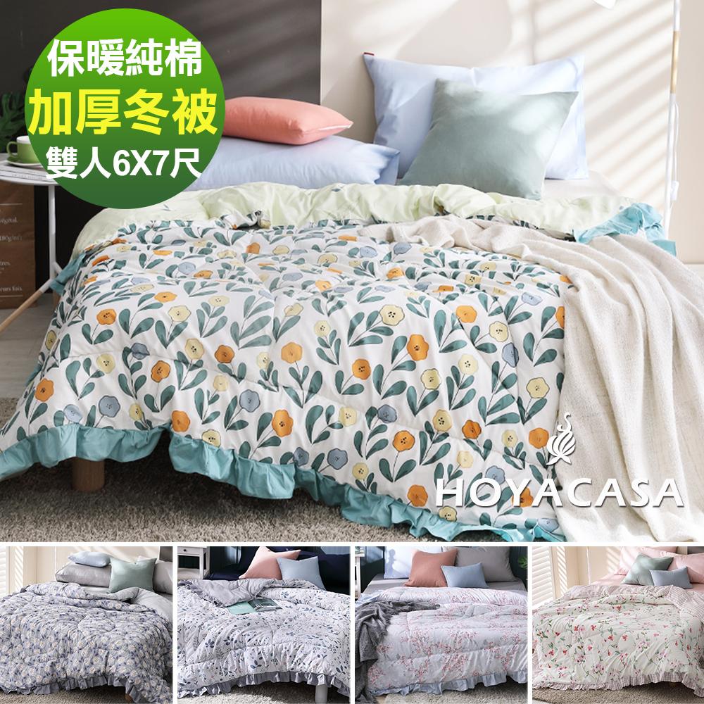 HOYACASA  雙人保暖純棉加厚冬被(2.8kg)-多款任選