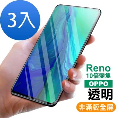 OPPO reno 十倍變焦 透明 9H鋼化玻璃膜 手機保護貼-超值3入組
