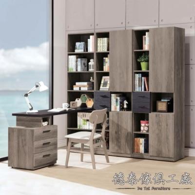 D&T 德泰傢俱 Dean工業風 7尺h型書櫥桌組-212.5x121~160x200cm