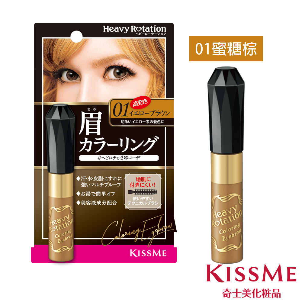 【KISS ME奇士美】眉彩膏 R01蜜金色8g