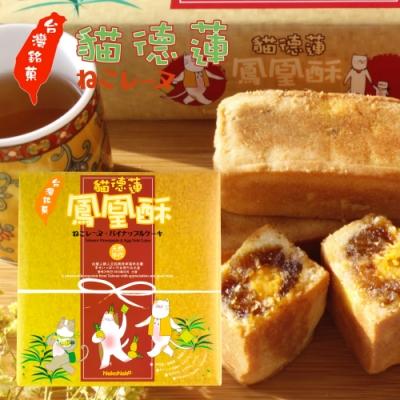 貓德蓮 鳳梨酥(鳳凰酥) 10入/盒