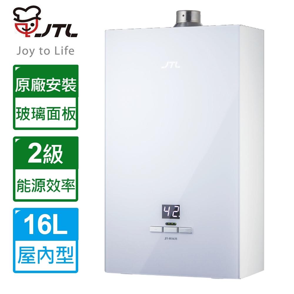 含原廠基本安裝【喜特麗】16L數位恆慍強化玻璃面板強制排氣熱水器 JT-H1635 天然/桶裝瓦斯