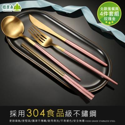 Beroso 倍麗森 歐美風行304不鏽鋼撞色實心餐具超值組-四色