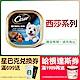西莎 鄉村嫩燒小羊肉餐盒 (100g*24入) product thumbnail 1