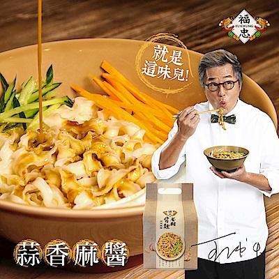福忠字號 眷村醬麵 蒜香麻醬(4包/袋)