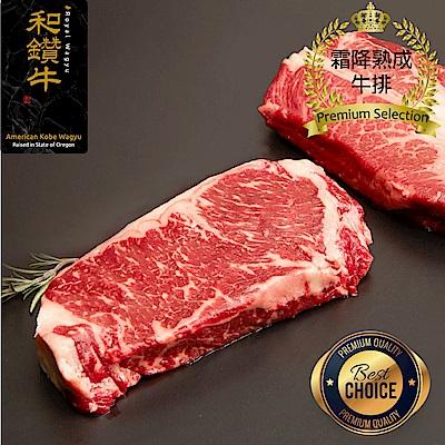 【漢克嚴選】美國和牛PRIME厚切霜降沙朗牛排5片(300g±10%/片)