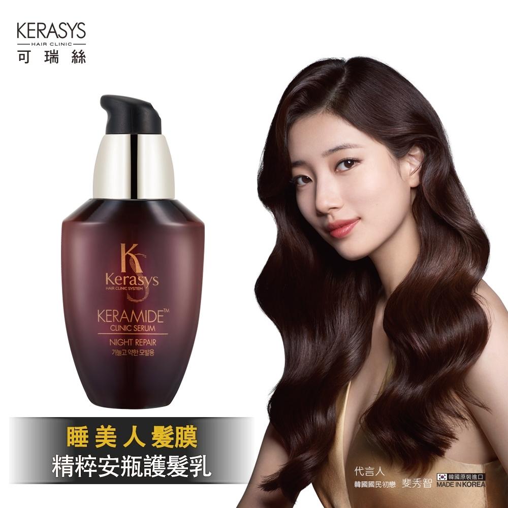 (即期品)KERASYS可瑞絲 珂夢修護精粹安瓶護髮乳-棕(70ml) 最低效期:2020年/9月