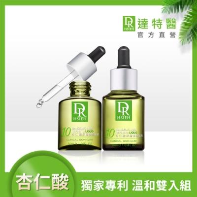 Dr.Hsieh 10%杏仁酸深層煥膚精華30ml 2入組