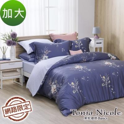 Tonia Nicole東妮寢飾 綻藍映月100%萊賽爾天絲兩用被床包組(加大)