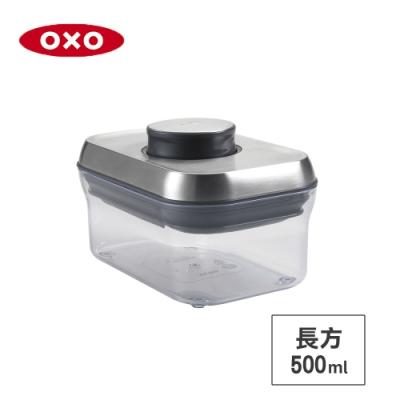 美國OXO POP 不鏽鋼保鮮收納盒-0.5L(快)