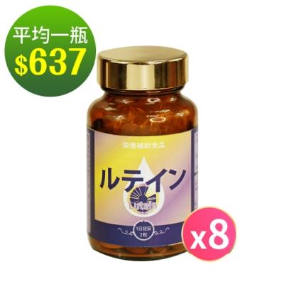 健康食妍 金盞葉黃素8入組
