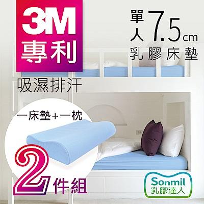 sonmil乳膠床墊 7.5cm 3M吸濕排汗型乳膠床墊+乳膠枕超值組 單人3尺