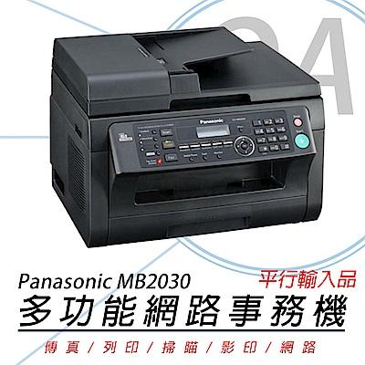國際牌 Panasonic KX-MB2030 雷射網路多功能事務機 平輸品