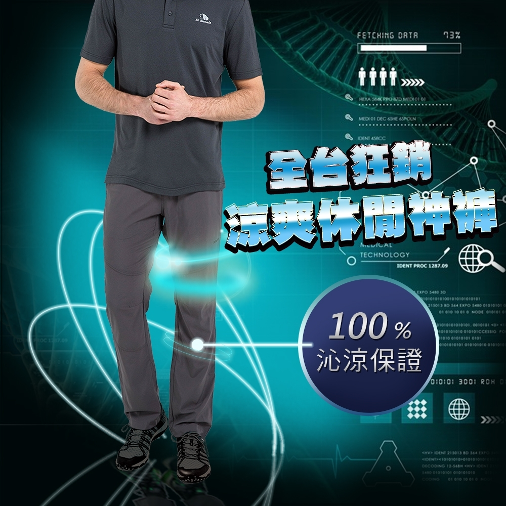 【St. Bonalt 聖伯納】涼爽機能彈力休閒褲 (男款-13217128) 男款 吸濕 排汗 速乾 涼爽 夏天必備