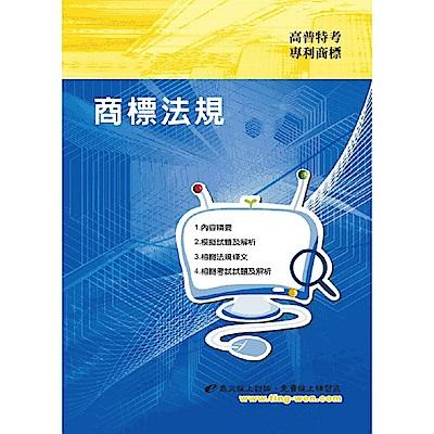 商標法規(4版)