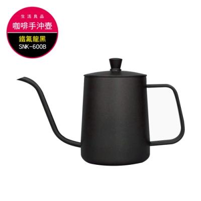 生活良品-不鏽鋼咖啡細口手沖壺SNK-600B 鐵氟龍黑色 600ml(手沖咖啡專用)
