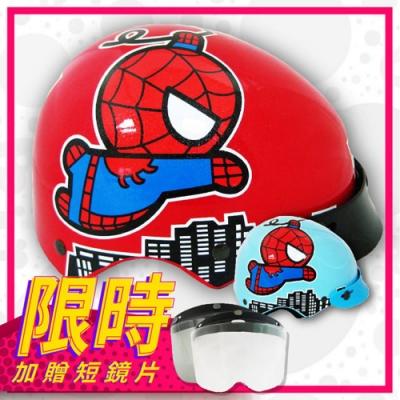 【S-MAO】正版卡通授權 蜘蛛人 兒童安全帽 雪帽(安全帽│機車│鏡片 E1)