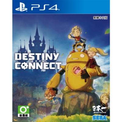 PS4 命運連動 DESTINY CONNECT(中文版)