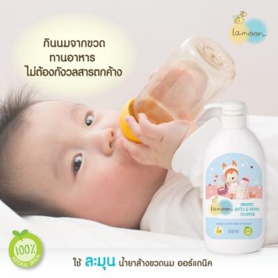 滿額送超贈點!【泰國 lamoonbaby】有機奶蔬清潔液/500ml