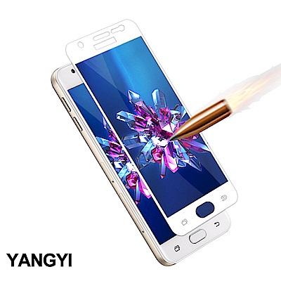 揚邑 Samsung J7 Prime 5.5吋 滿版鋼化玻璃膜3D弧邊防爆保護貼-白