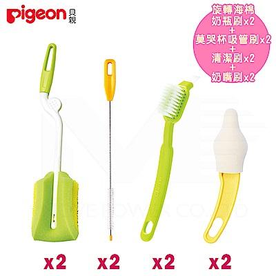 日本《Pigeon 貝親》奶瓶清潔刷+吸管專用刷+寬口奶嘴刷+奶瓶栓清潔刷【各<b>2</b>入】