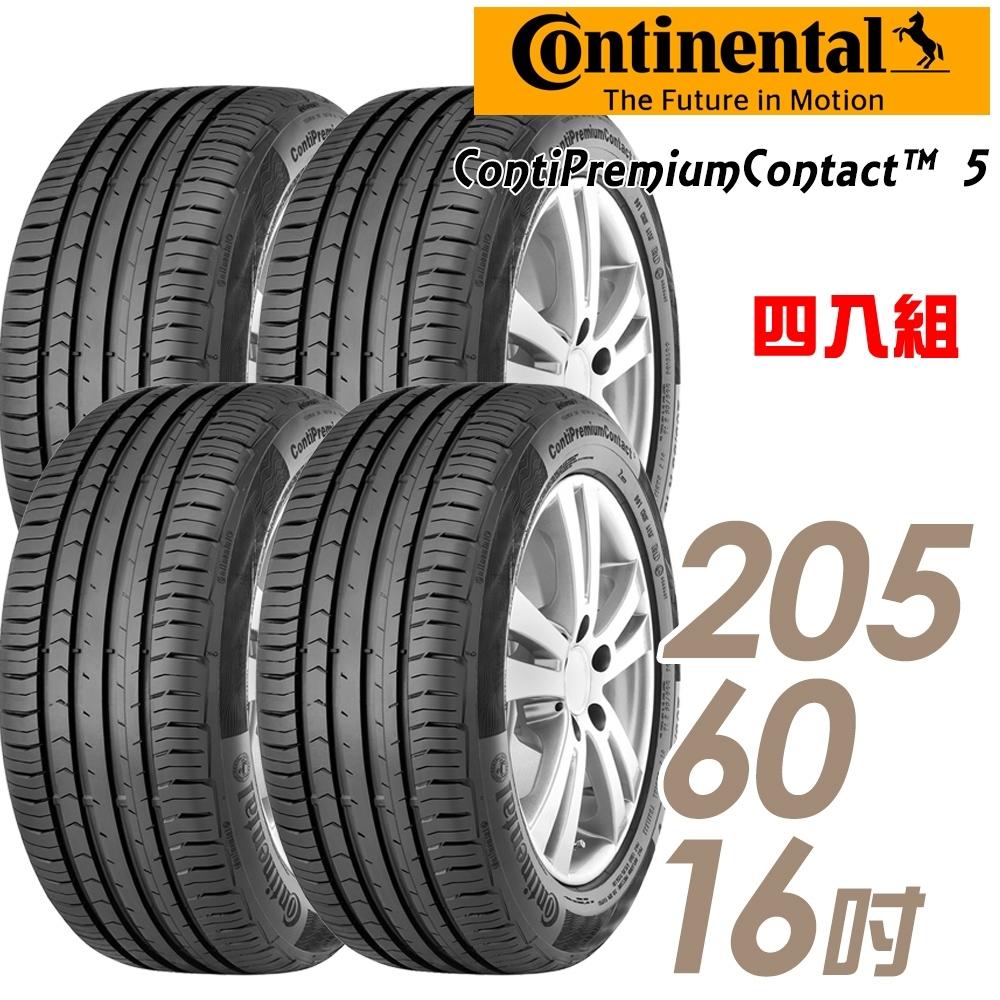 【馬牌】ContiPremiumContact 5 平衡型輪胎_四入組_205/60/16