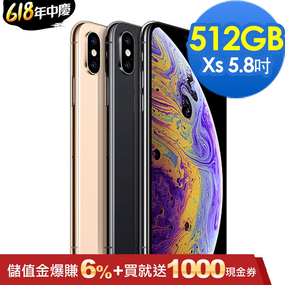 Apple iPhone XS 5.8吋 512G 智慧型手機